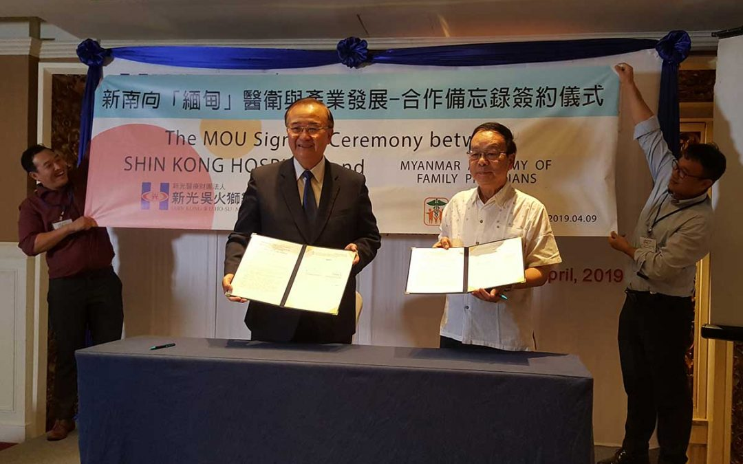 MAFP SIGNS MOU WITH SHIN KONG HOSPITAL FOR STUDENT TRAINING